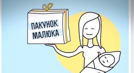 ПДФО НА ПАКУНОК МАЛЮКА